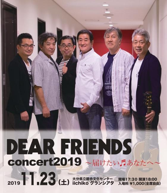 DEAR FRIENDS 2019 コンサート