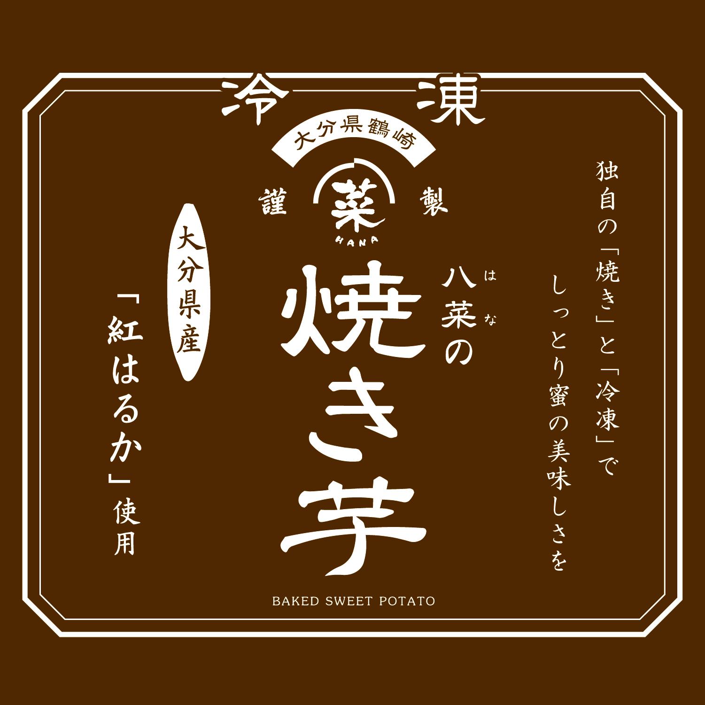 クールフーズHANA 冷凍焼き芋